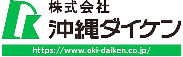 沖縄ダイケン